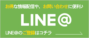 お得な情報配信や、お問い合わせに便利!LINE@