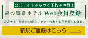 森の温泉ホテルWeb会員登録